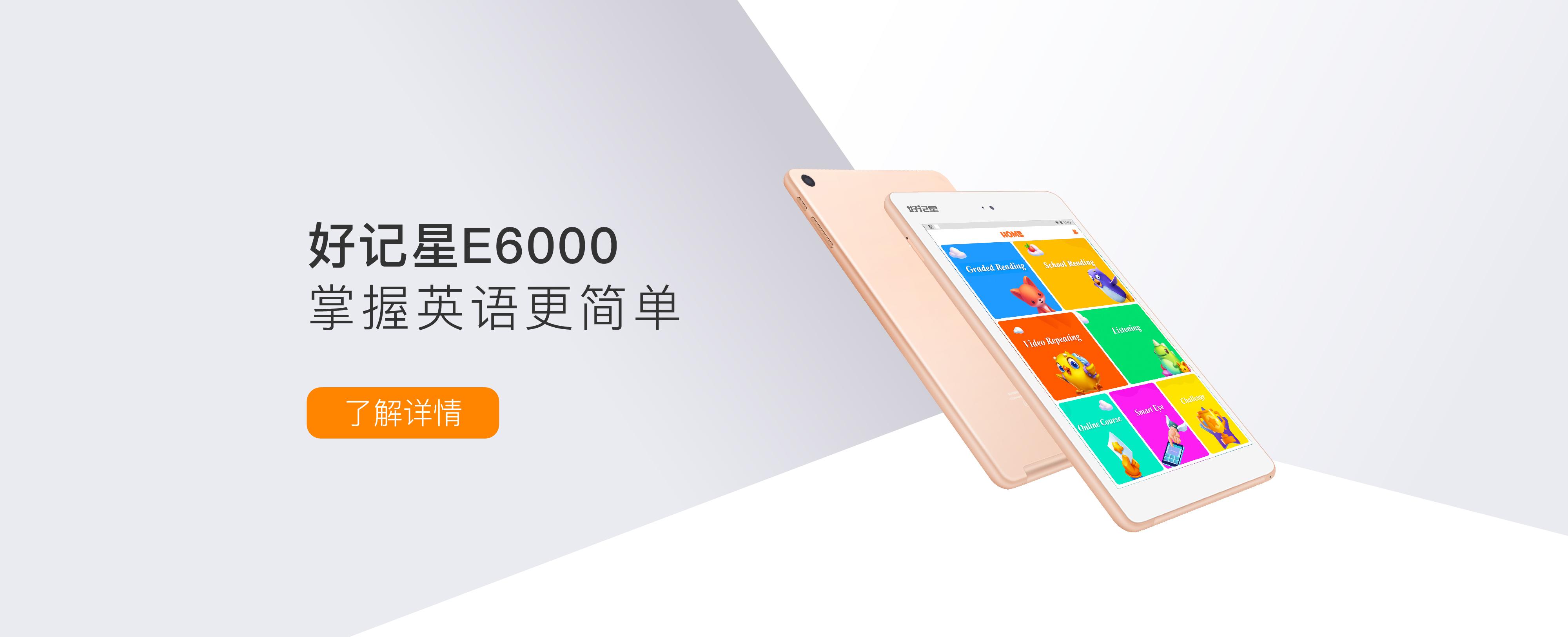 E6000产品